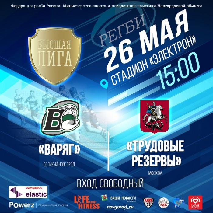 В субботу новгородский «Варяг» проведет домашнюю игру в рамках чемпионата России по регби